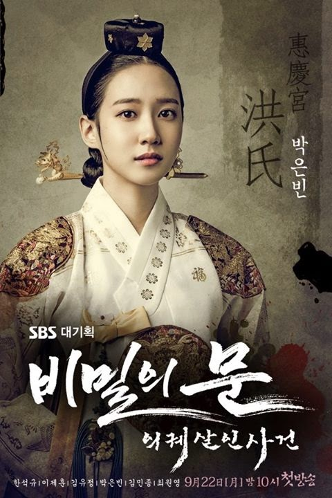Secret Door Upcoming Korean Drama 2014