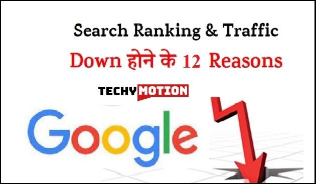 Google Ranking Dopped या Down होने के मुख्य कारण ? Main 12 Reason