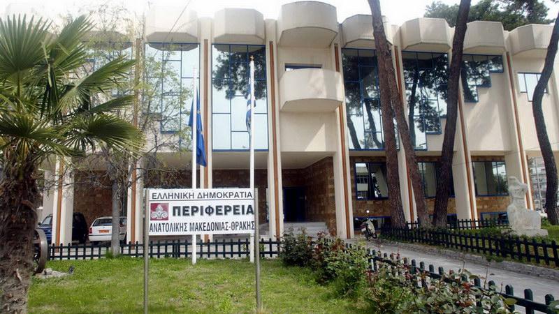 Ψήφισμα Περιφερειακού Συμβουλίου Αν. Μακεδονίας - Θράκης για το Σκοπιανό
