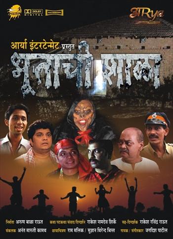 Bhootachi Shala 2012 Marathi 720p HDRip 750mb