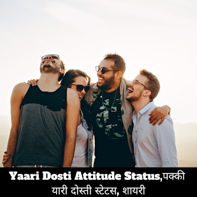 Yaari Dosti Attitude Status,पक्की यारी दोस्ती स्टेटस, शायरी