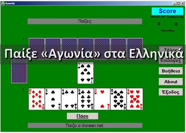«Αγωνία» - Το γνωστό παιχνίδι με χαρτιά, τώρα στον υπολογιστή σας