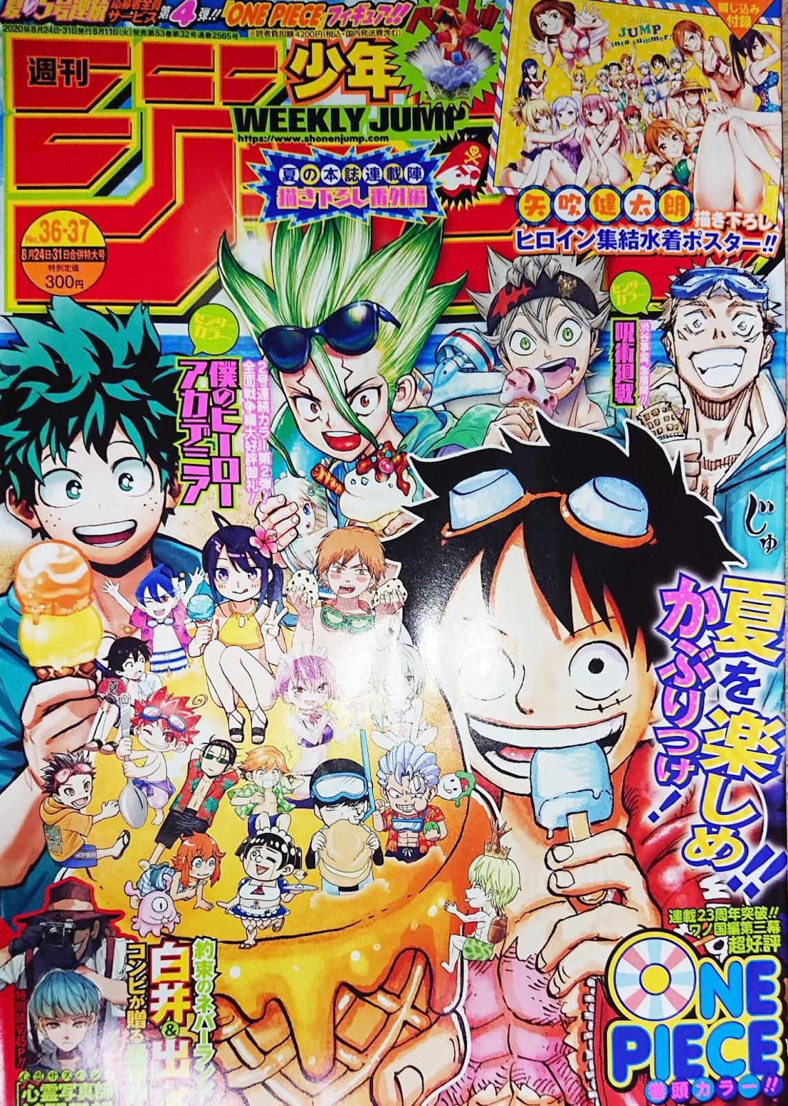 週刊少年ジャンプ 2020年36・37号 [Weekly Shonen Jump 2020 No.36/37+RAR]