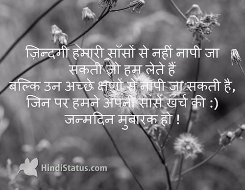 Life Comparison - HindiStatus