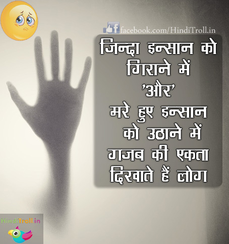 Life Motivational Hindi| Indian Peoples Motivational Wallpaper