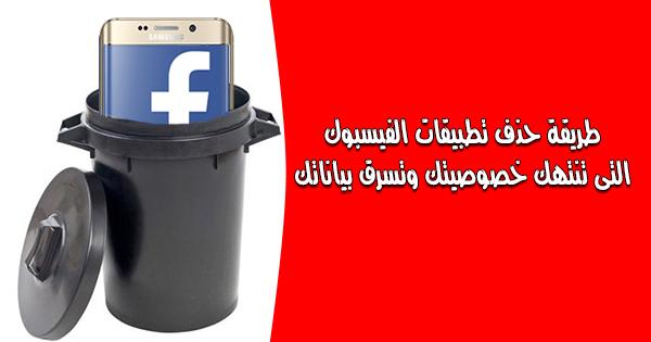 طريقة حذف تطبيقات الفيسبوك التى تسرق بياناتك وخصوصيتك