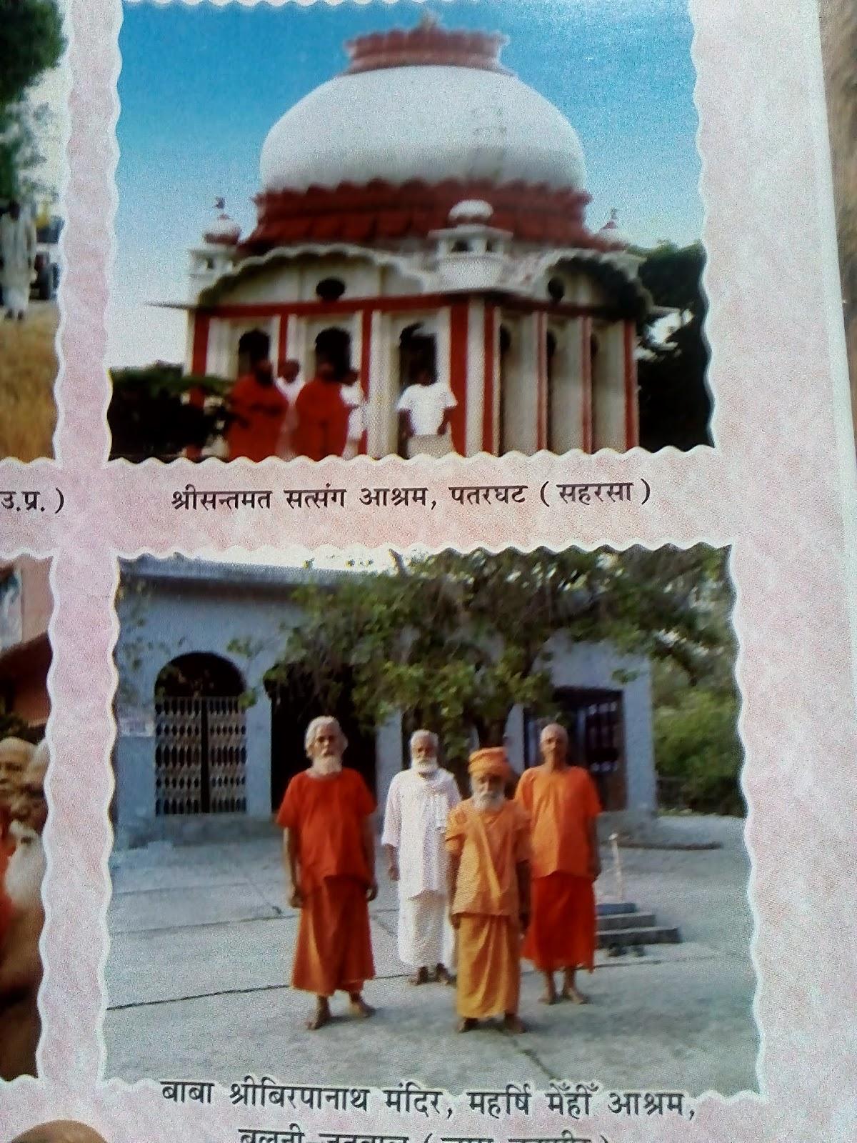 सत्संग मंदिर