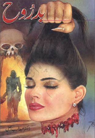 Pdf Urdu Badrooh Horror Novel By Abdur Rab Bhatti Urdu