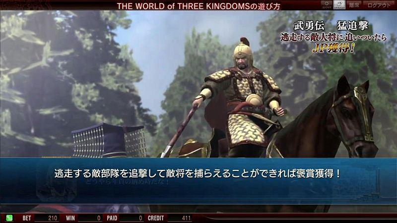 ตามจับเจ้าเมืองฝ่ายข้าศึก THE WORLD of THREE KINGDOMS