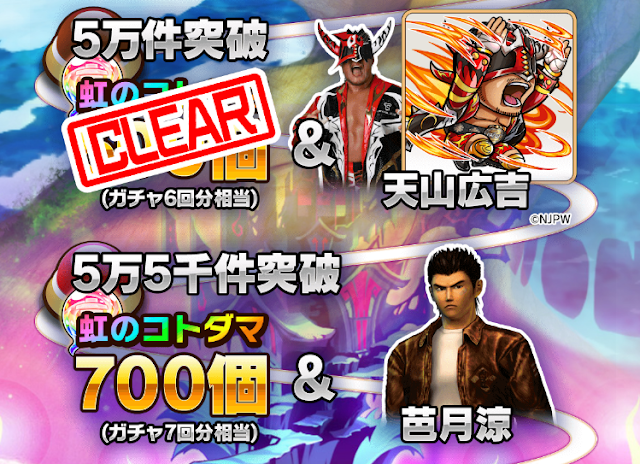 The 50,000 reward has been cleared. Next is Ryo Hazuki!