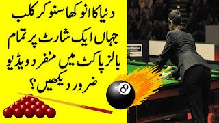 Snooker Trick Shots - Amazing Snooker Club - Watch Stunning Snooker Ball Shots