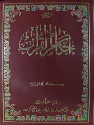 Ahkam-Ul-Quran Urdu Islamic Book