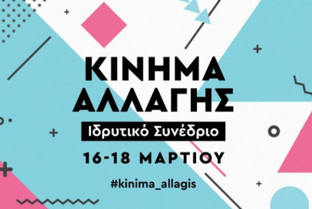 Κίνημα Αλλαγής: Πρόσκληση σε προσυνεδριακό διάλογο με τους πολίτες στο Άργος