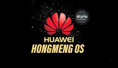 نظام هواوي الجديد Hongmeng بديلاً عن اندرويد