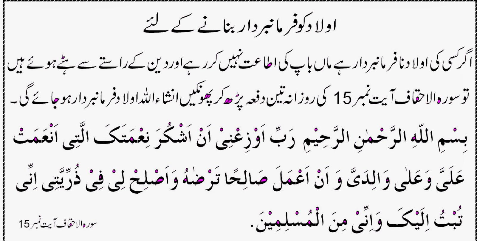 Aulad Ko Farman Bardar Bananay K Liye In Urdu