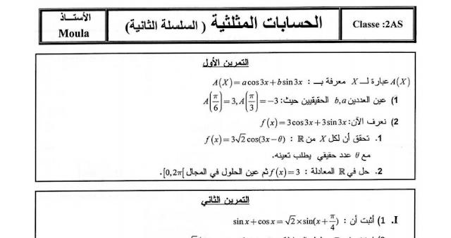سلسلة تمارين الرياضيات في الزوايا_الموجهة للسنة 2 ثانوي شعبة علوم تجريبية PDF