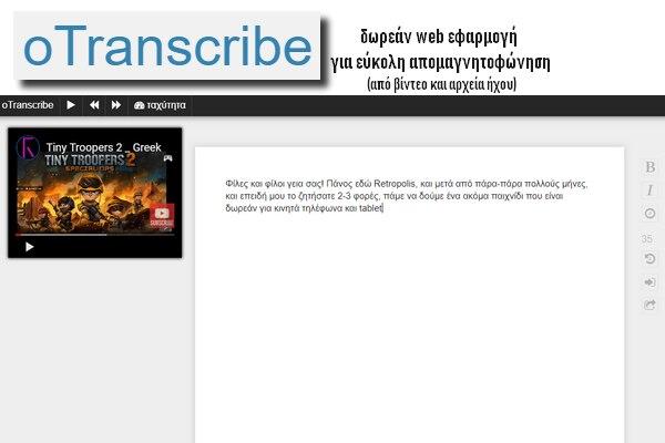 «oTranscribe» - Ένα δωρεάν online εργαλείο που διευκολύνει την απομαγνητοφώνηση συνεντεύξεων