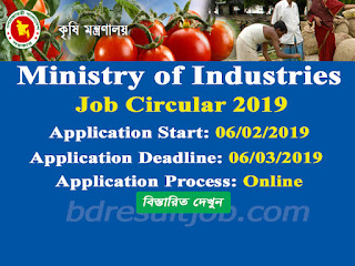 Ministry of Industries Job Circular 2019