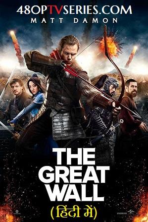 The Great Wall (2016) 300MB Full Hindi Dual Audio Movie Download 480p Bluray thumbnail
