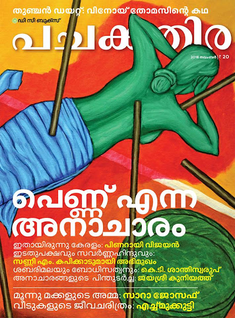 http://digitalmagazines.dcbooks.com/Pachakuthira