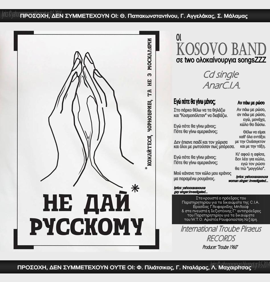 Kosovo Band