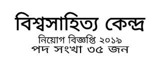 World Literature center job circular 2019. বিশ্বসাহিত্য কেন্দ্র নিয়োগ বিজ্ঞপ্তি ২০১৯