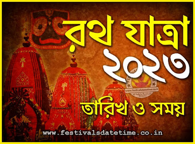 2023 Rath Yatra Date & Time Bangla