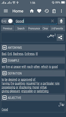 english-to-urdu-dictionary-for-android-download