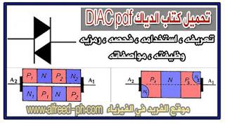 تحميل كتاب الدياك DIAC pdf