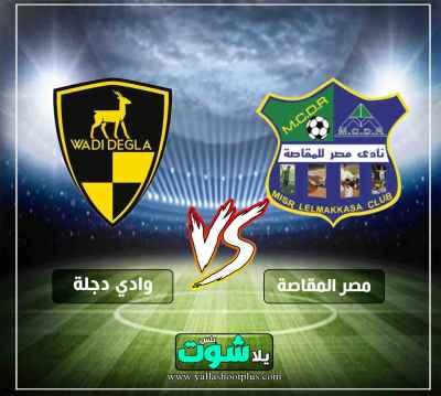 مشاهدة مباراة مصر المقاصة ووداي دجلة بث مباشر في الجول اليوم 18-2-2019 في الدوري المصري