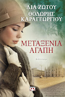 http://www.culture21century.gr/2016/05/metaksenia-agapi-lia-zwtoy-thodoris-karageorgioy-book-review.html