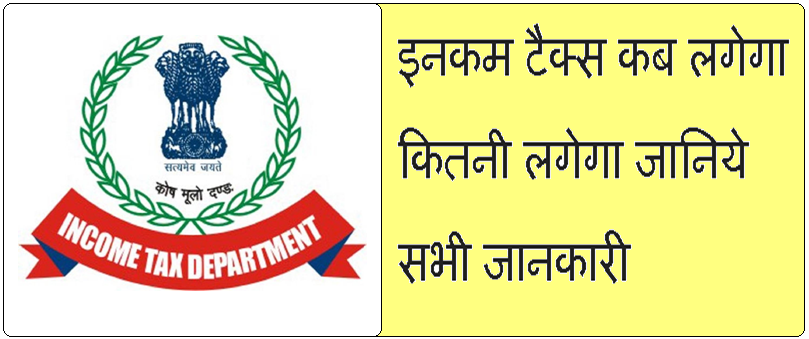 Income tax kab lagega, kitna lagega, info in hindi.