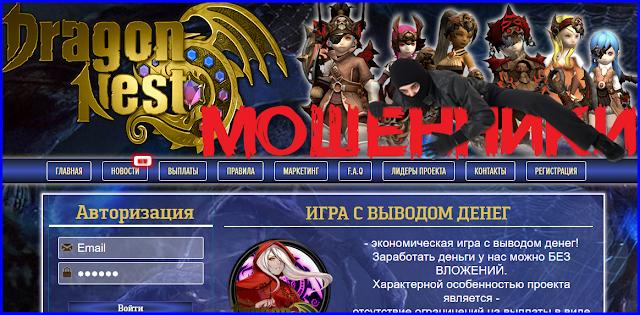 Dragonsnest.ru - Отзывы о игре, финансовая пирамида!