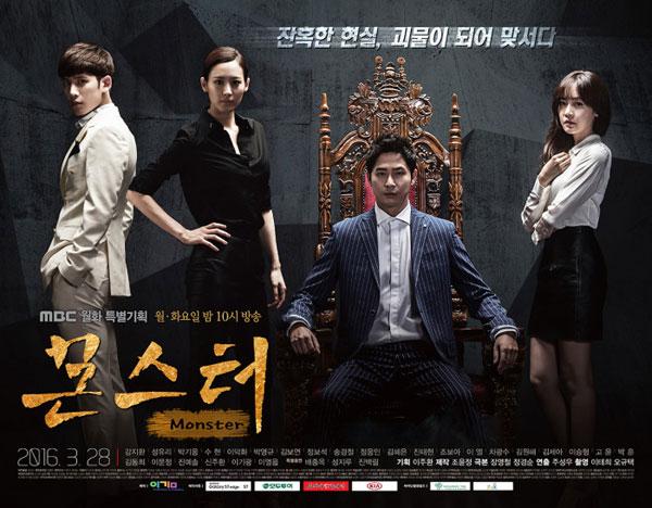 《Monster》劇情&人物介紹~姜至奐、成宥利