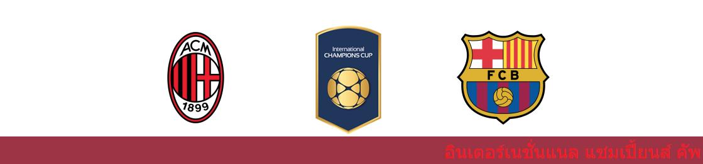 แทงบอล วิเคราะห์บอล ไอซีซี คัพ 2018 ระหว่าง เอซี มิลาน vs บาร์เซโลน่า