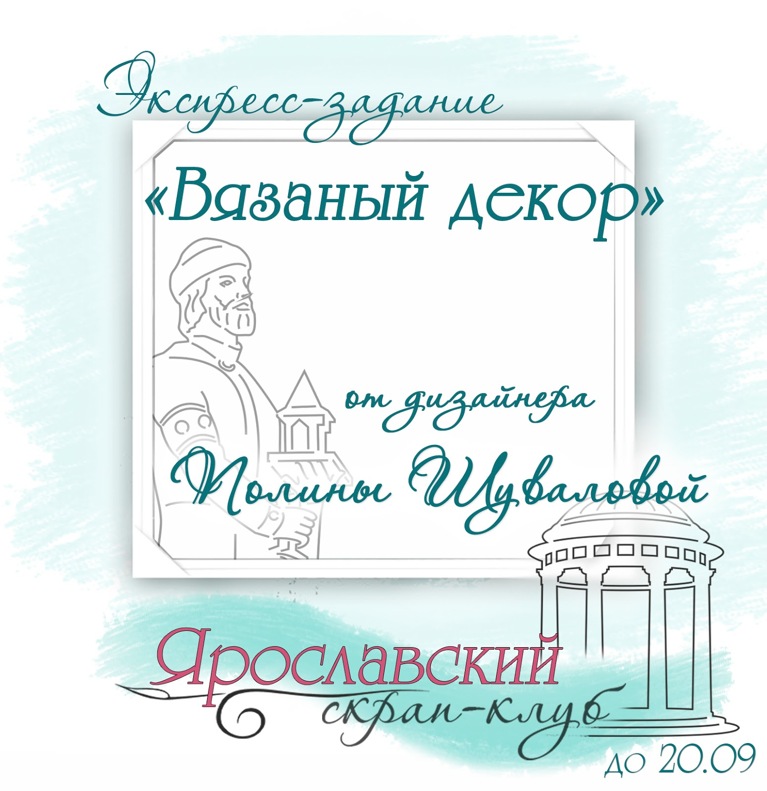 """Вязаный декор"" до 20.09.17"