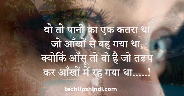 Emotional Quotes in Hindi