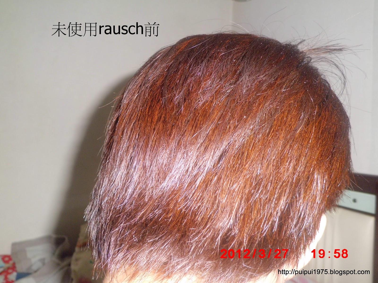 BEAUTY天地: 使用rausch款冬洗頭水有肋頭皮敏感