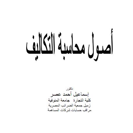 اصول محاسبة التكاليف الدكتور - اسماعيل احمد الاعصر