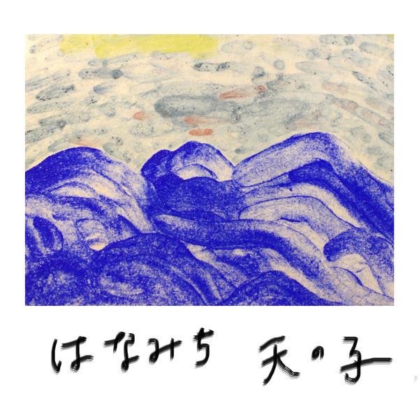 [Single] 高木正勝 - はなみち (2016.05.23/RAR/MP3)