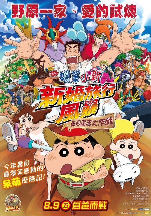 蠟筆小新:新婚旅行風暴〜奪回廣志大作戰〜 - Crayon Shin-chan: Honeymoon Hurricane ~The Lost Hiroshi (2019)