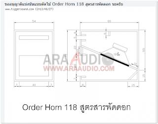 Order Horn 118 Single 18″