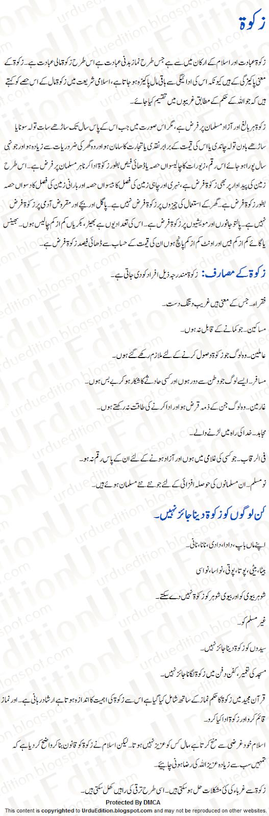 zakat essay in urdu zakat ki ahmiyat zakat urdu essay mazmoon urdu zakat essay in urdu zakat ki ahmiyat zakat