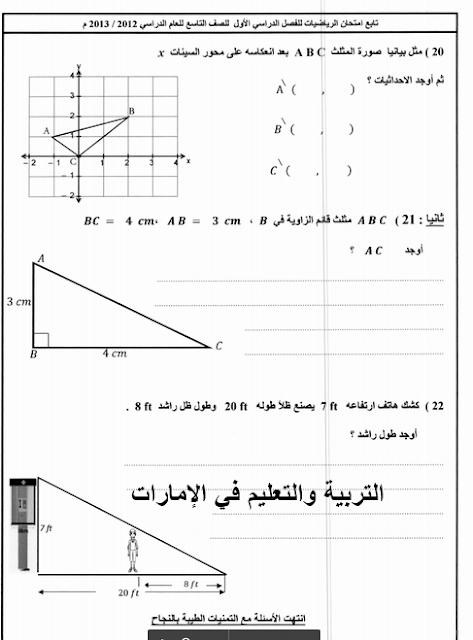 نموذج اختبار في الرياضيات للصف التاسع الفصل الأول 2016-2017
