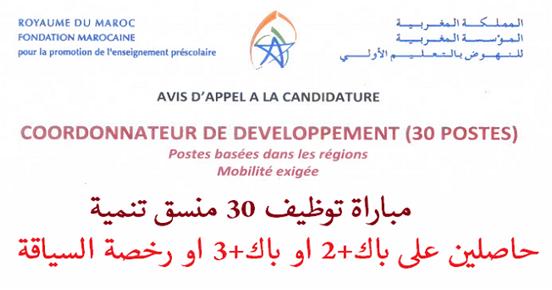 المؤسسة المغربية للنهوض بالتعليم الأولي: الترشيح لتوظيف 30 منسق تنمية، آخر أجل هو 22 شتنبر 2017