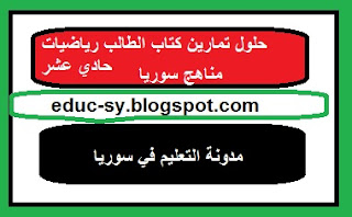 حل تمارين وتدريبات كتاب الرياضيات للصف الحادي عشر ـ علمي سوريا منهاج 2018-2019