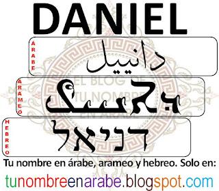 Daniel en hebreo para tatuajes