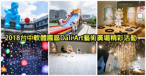 《台中.大里》台中軟體園區Dali Art藝術廣場|異想水樂園|立體書展|東京幻境日本當代藝術展