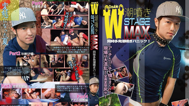 DOUBLE SPOUT STAGE MAX – W潮噴きSTAGE MAX -同時多発潮噴きパニック!-