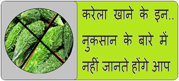 Disadvantage of bitter gourd in Hindi
